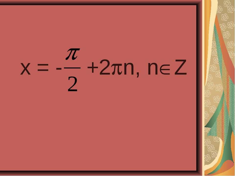 x = - +2 n, n Z