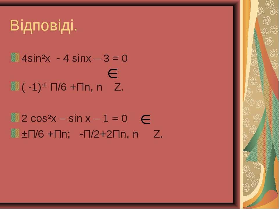 Відповіді. 4sin²x - 4 sinx – 3 = 0 ( -1)n+1 П/6 +Пn, n Z. 2 сos²x – sin x – 1...