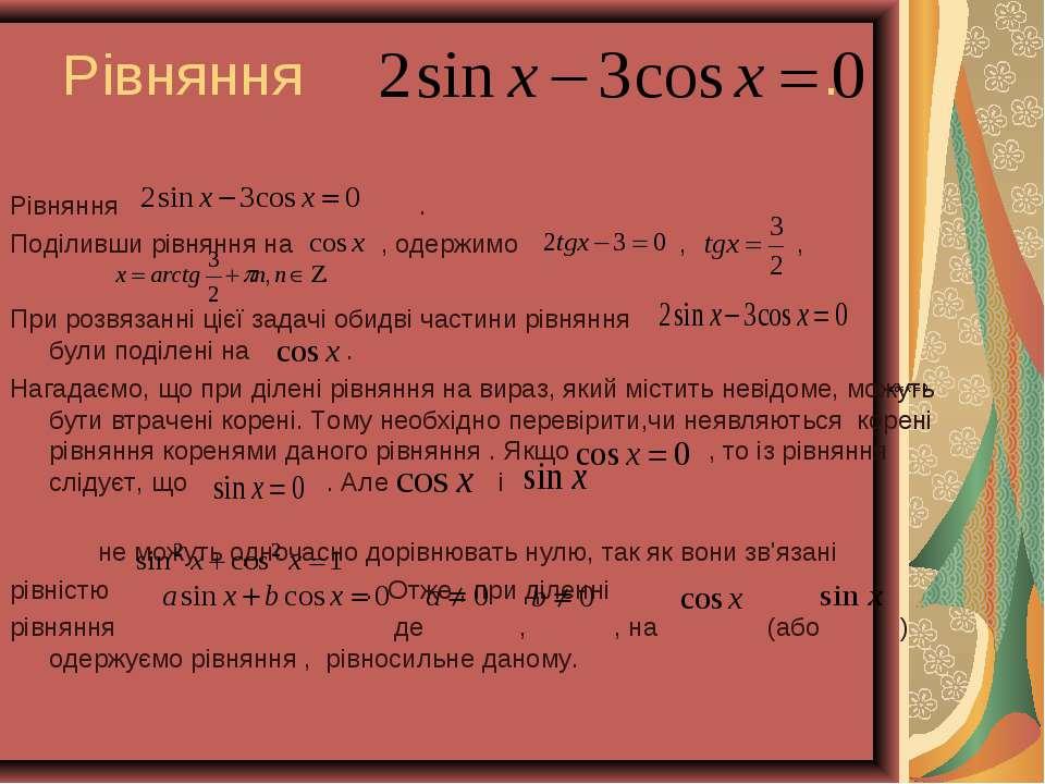 Рівняння . Рівняння . Поділивши рівняння на , одержимо , , При розвязанні ціє...