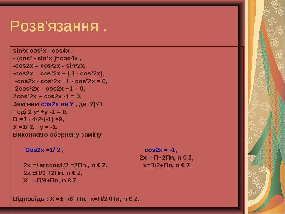 Розв'язання . sin²x-cos²x =cos4x , - (cos² - sin²x )=cos4x , -cos2x = cos²2x ...