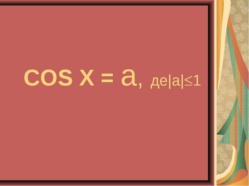 COS X = a, де|a| 1