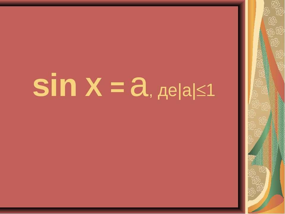 sin X = a, де|a| 1
