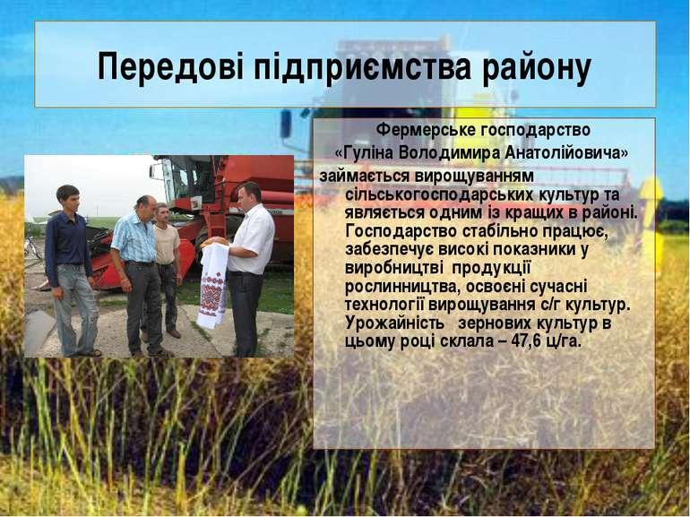 діяльність економіста сільськогосподарського підприємства
