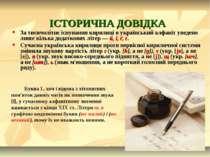 ІСТОРИЧНА ДОВІДКА За тисячолітнє існування кирилиці в український алфавіт уве...
