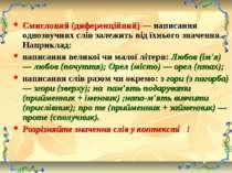 Смисловий (диференційний) — написання однозвучних слів залежить від їхнього з...