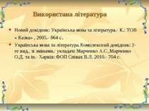 Новий довідник: Українська мова та література.- К.: ТОВ « Казка» , 2005.- 864...
