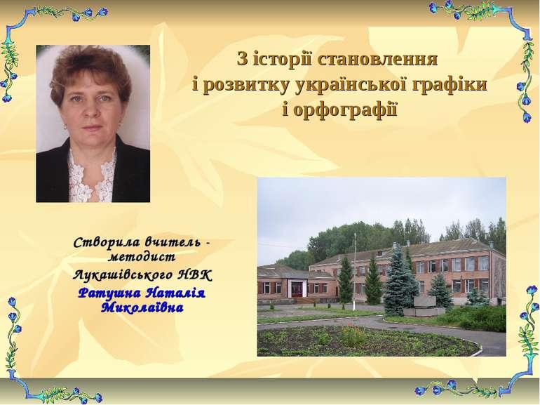 Створила вчитель - методист Лукашівського НВК Ратушна Наталія Миколаївна З іс...
