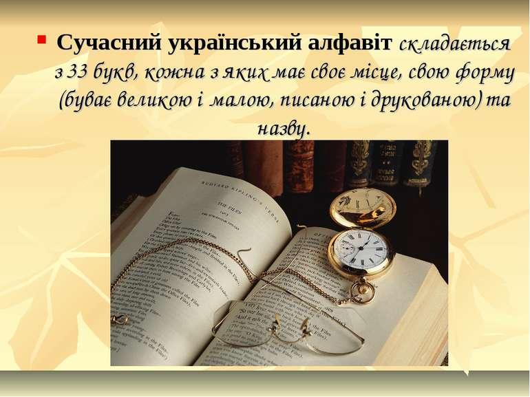Сучасний український алфавіт складається з 33 букв, кожна з яких має своє міс...