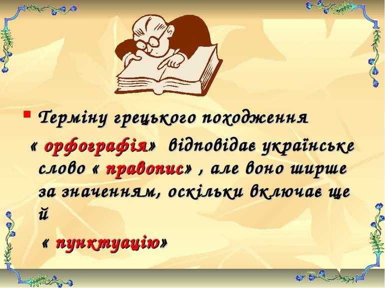 Терміну грецького походження « орфографія» відповідає українське слово « прав...