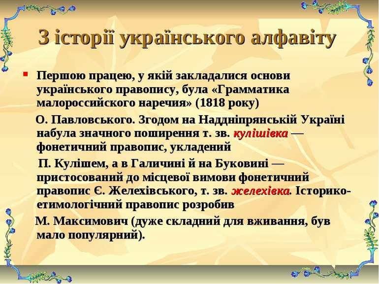 З історії українського алфавіту Першою працею, у якій закладалися основи укра...