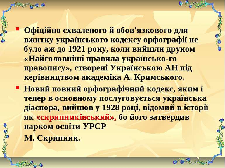 Офіційно схваленого й обов'язкового для вжитку українського кодексу орфографі...