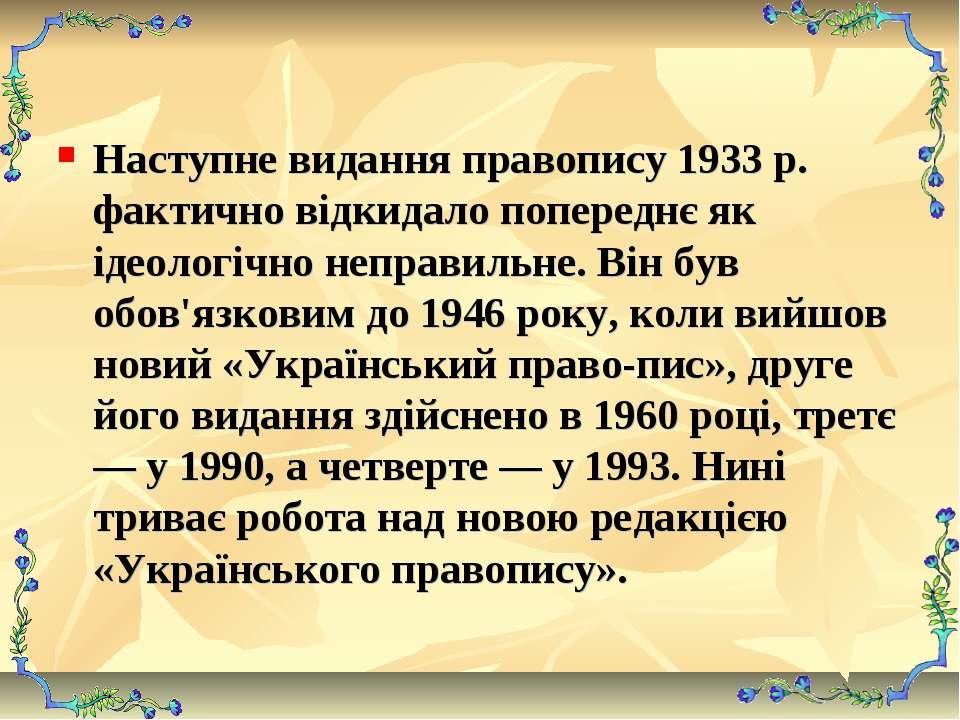 Наступне видання правопису 1933 р. фактично відкидало попереднє як ідеологічн...