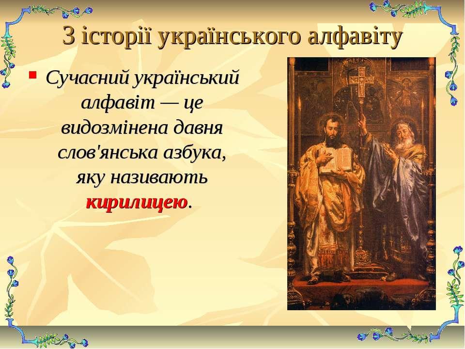 З історії українського алфавіту Сучасний український алфавіт — це видозмінена...