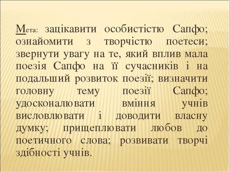 Мета: зацікавити особистістю Сапфо; ознайомити з творчістю поетеси; звернути ...