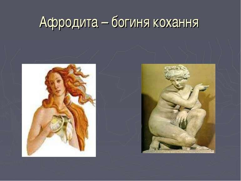 Афродита – богиня кохання