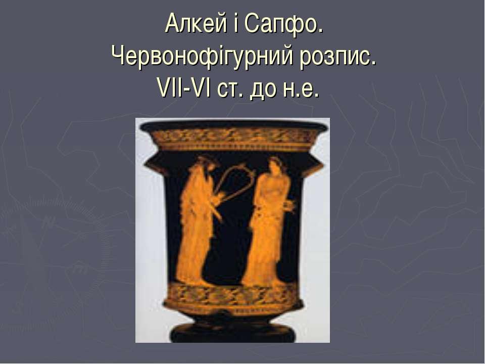 Алкей і Сапфо. Червонофігурний розпис. VII-VI ст. до н.е.