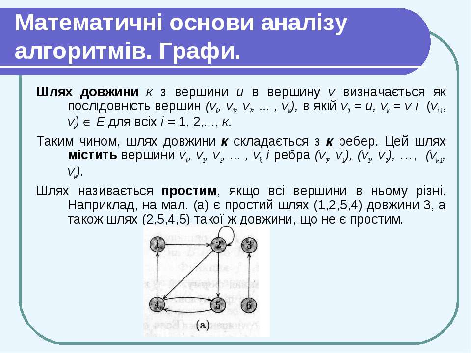 Математичні основи аналізу алгоритмів. Графи. Шлях довжини к з вершини и в ве...