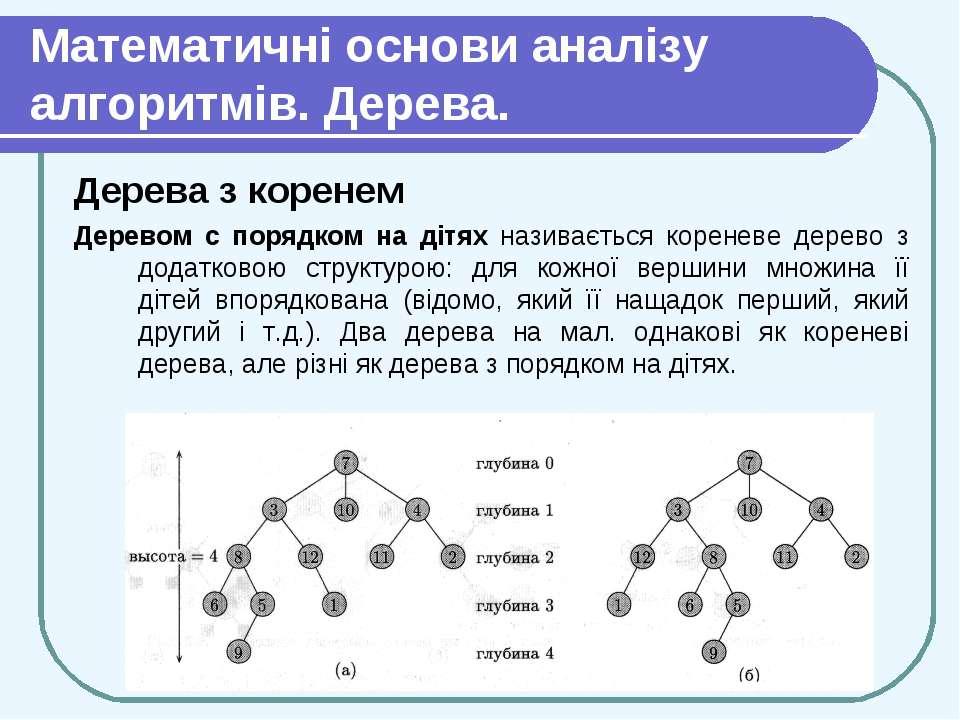 Математичні основи аналізу алгоритмів. Дерева. Дерева з коренем Деревом с пор...