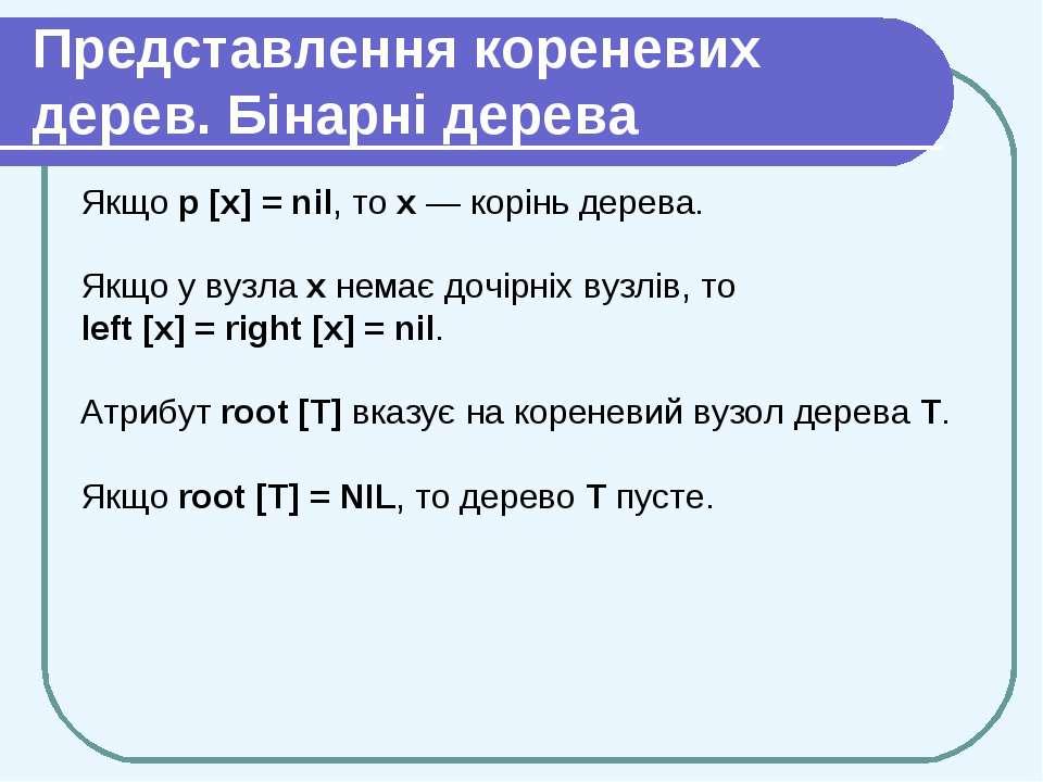 Представлення кореневих дерев. Бінарні дерева Якщо р [х] = nil, то х — корінь...