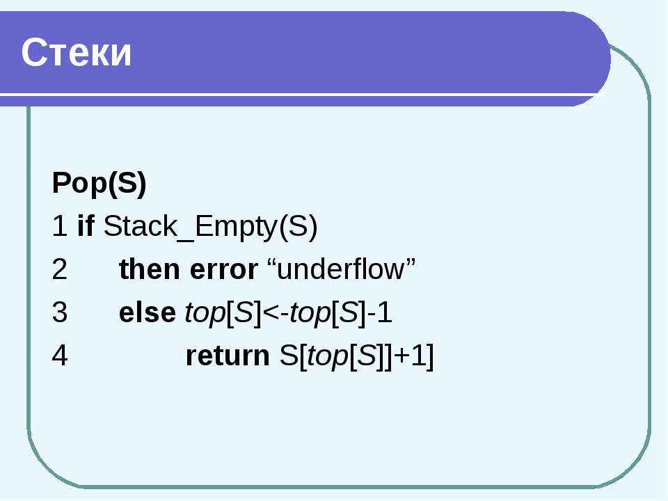 "Стеки Pop(S) 1 if Stack_Empty(S) 2 then error ""underflow"" 3 else top[S]"