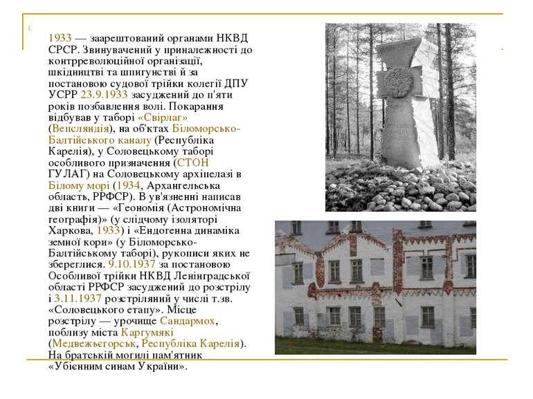 1933— заарештований органами НКВД СРСР. Звинувачений у приналежності до конт...
