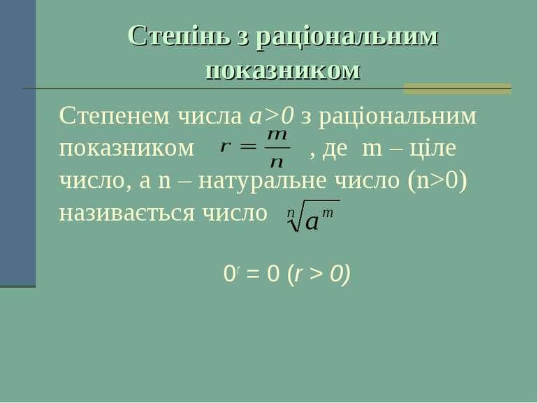 Степінь з раціональним показником Степенем числа a>0 з раціональним показнико...
