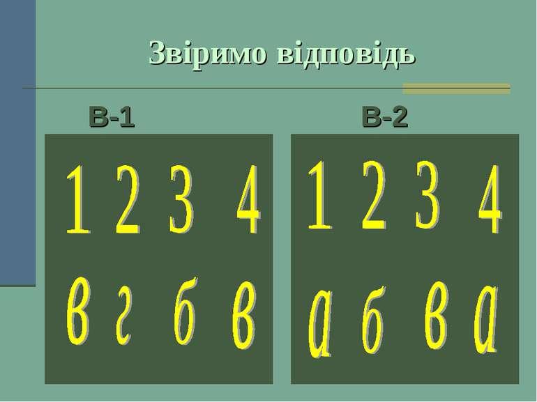 Звіримо відповідь В-1 В-2
