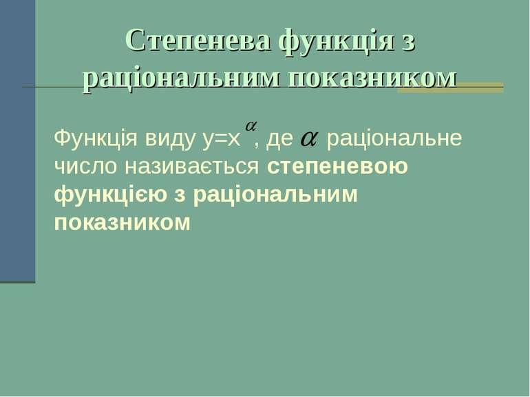 Степенева функція з раціональним показником Функція виду у=х , де раціональне...