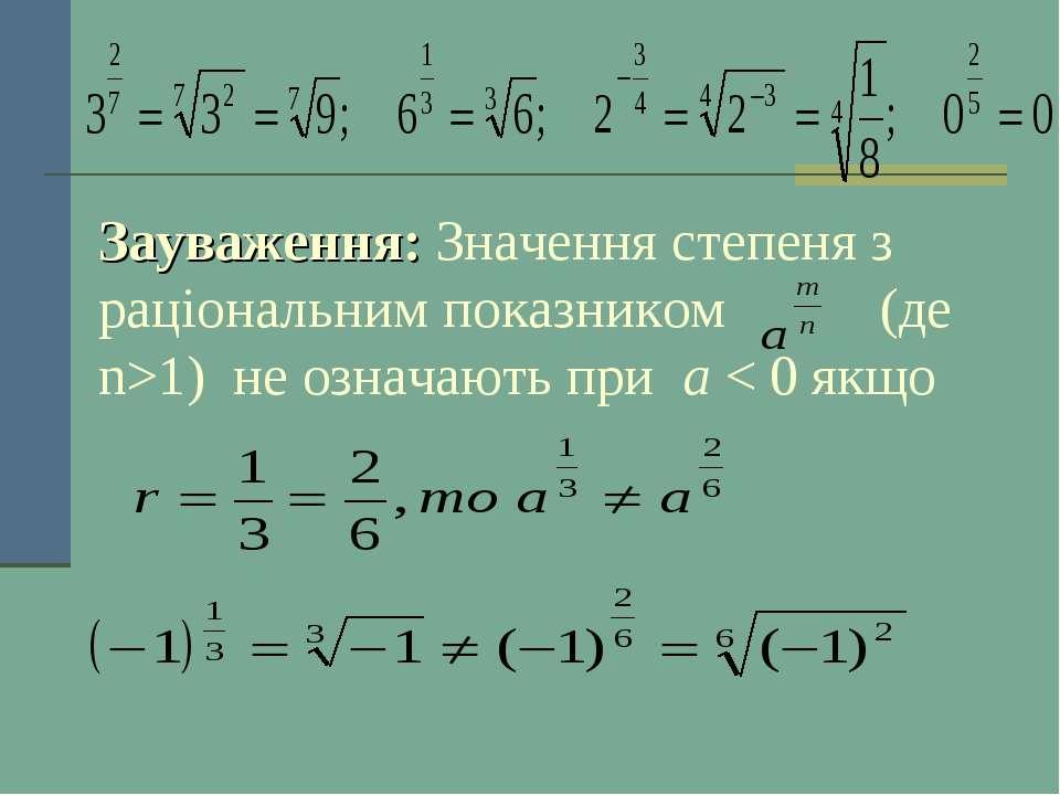 Зауваження: Значення степеня з раціональним показником (де n>1) не означають ...