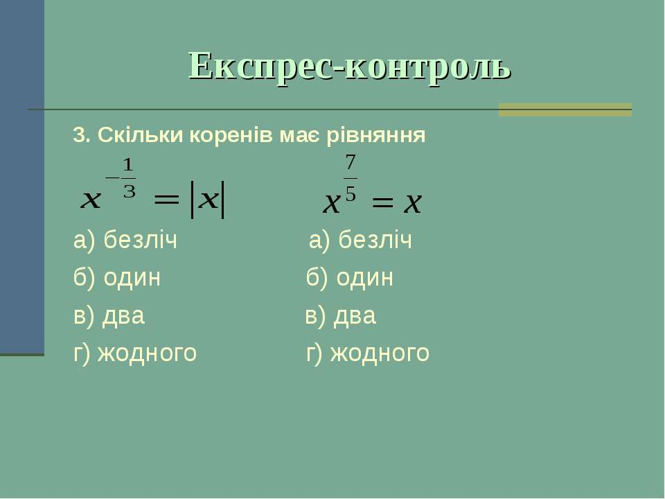 Експрес-контроль 3. Скільки коренів має рівняння а) безліч а) безліч б) один ...