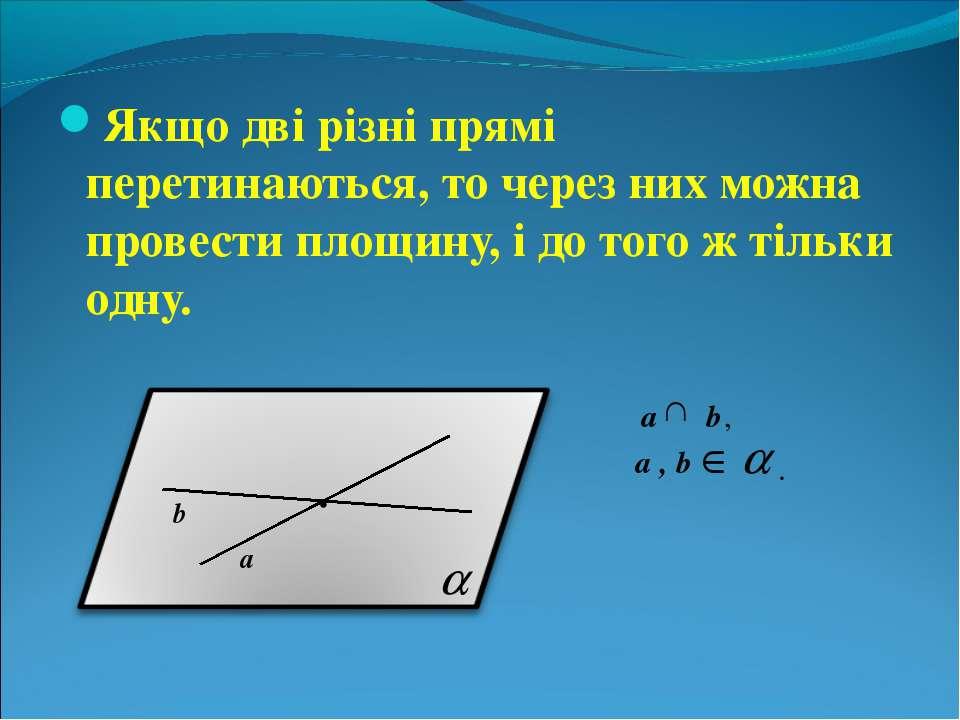 Якщо дві різні прямі перетинаються, то через них можна провести площину, і до...
