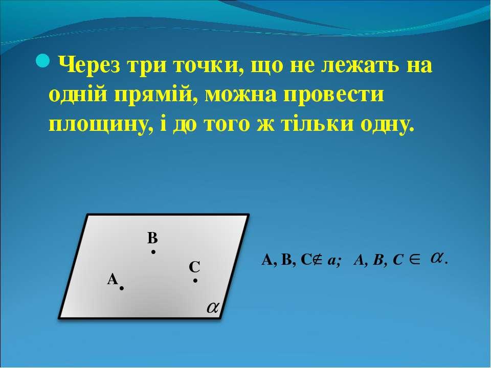 Через три точки, що не лежать на одній прямій, можна провести площину, і до т...