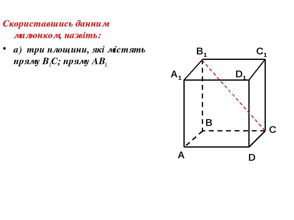 Скориставшись данним малюнком, назвіть: а) три площини, які містять пряму В1С...