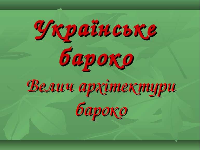 Українське бароко Велич архітектури бароко