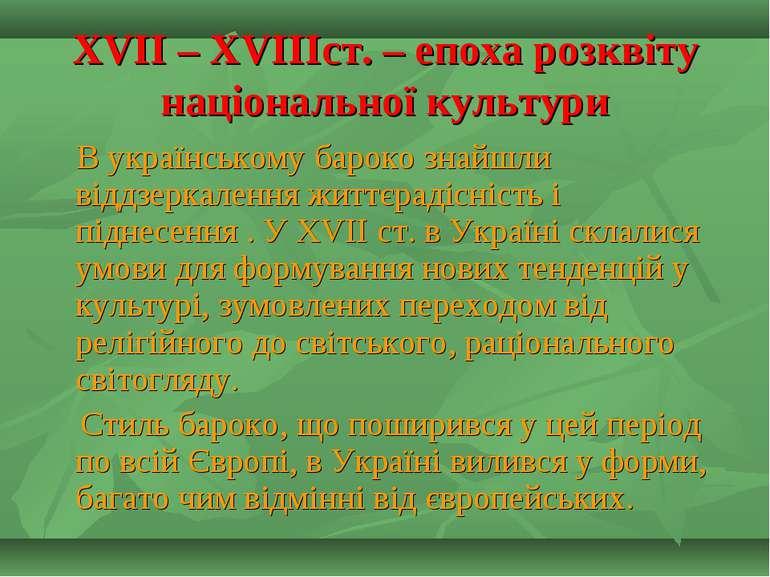 ХVII – XVIIIст. – епоха розквіту національної культури В українському бароко ...