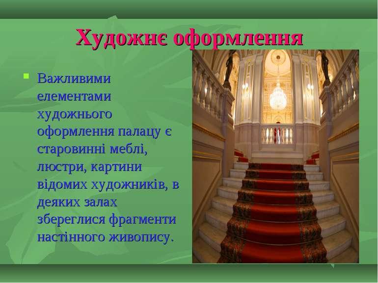 Художнє оформлення Важливими елементами художнього оформлення палацу є старов...
