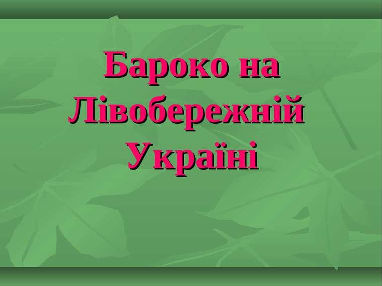 Бароко на Лівобережній Україні