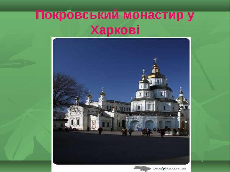 Покровський монастир у Харкові
