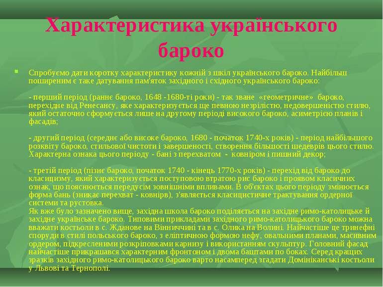 Характеристика українського бароко Спробуємо дати коротку характеристику кожн...