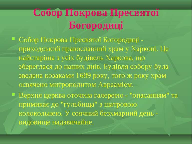Собор Покрова Пресвятої Богородиці Собор Покрова Пресвятої Богородиці - прихо...