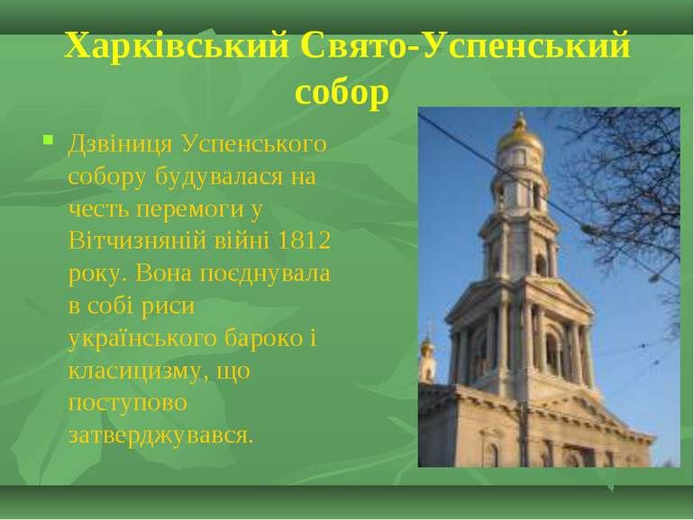 Харківський Свято-Успенський собор Дзвіниця Успенського собору будувалася на ...