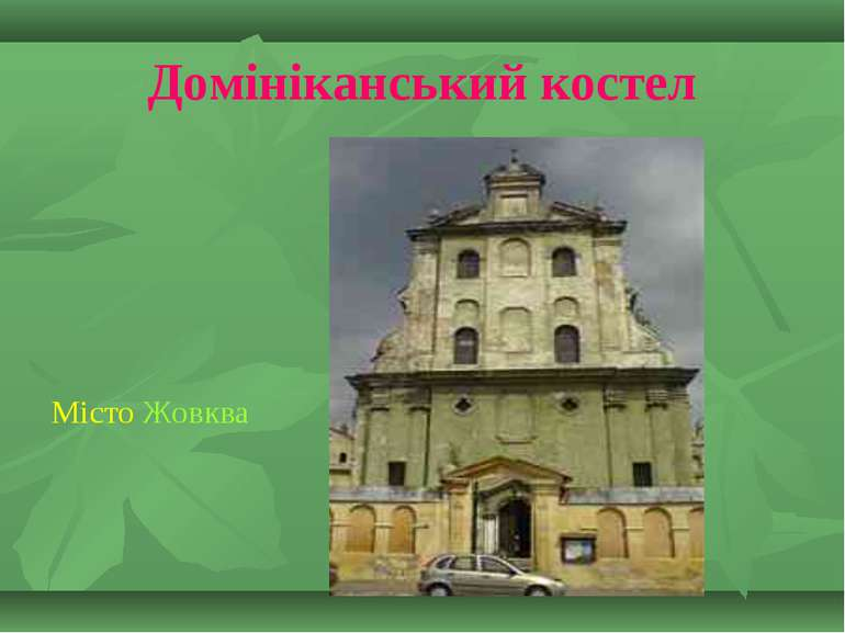 Домініканський костел Місто Жовква