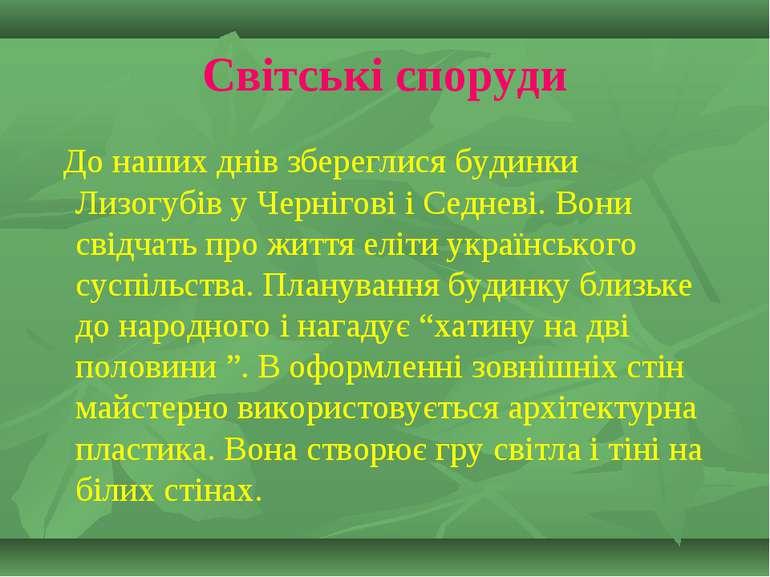 Світські споруди До наших днів збереглися будинки Лизогубів у Чернігові і Сед...