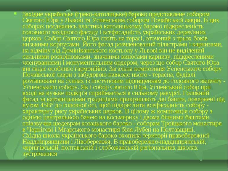 Західне українське (греко-католицьке) бароко представлене собором Святого Юра...