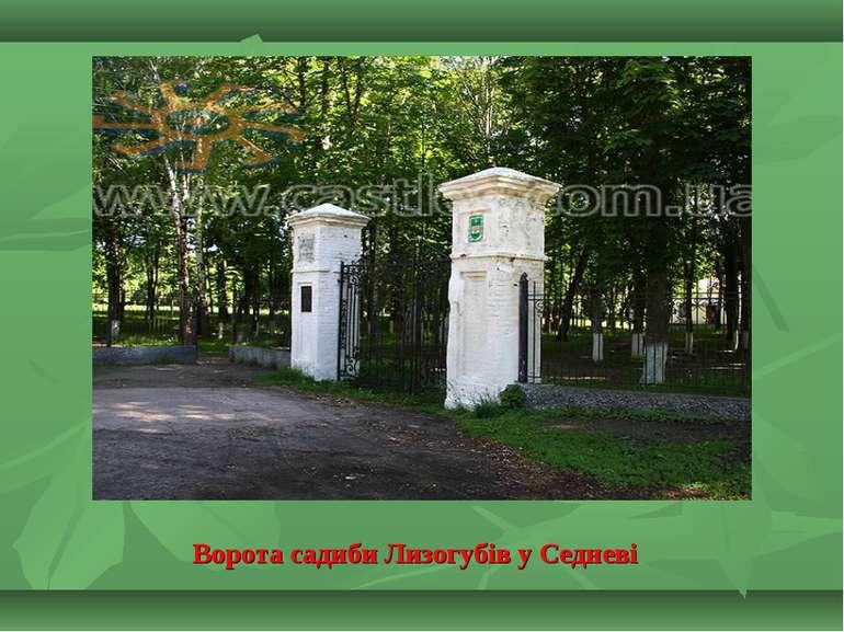 Ворота садиби Лизогубів у Седневі