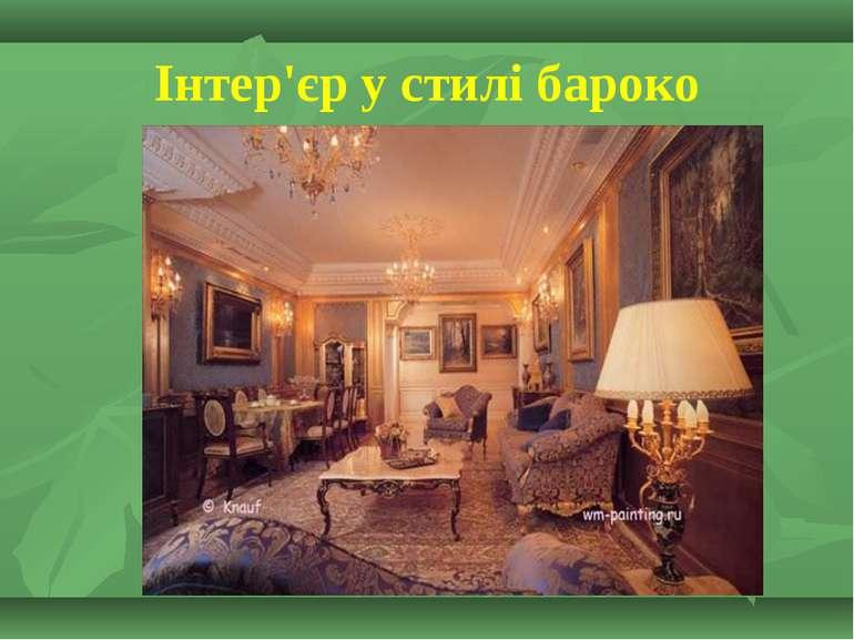 Інтер'єр у стилі бароко