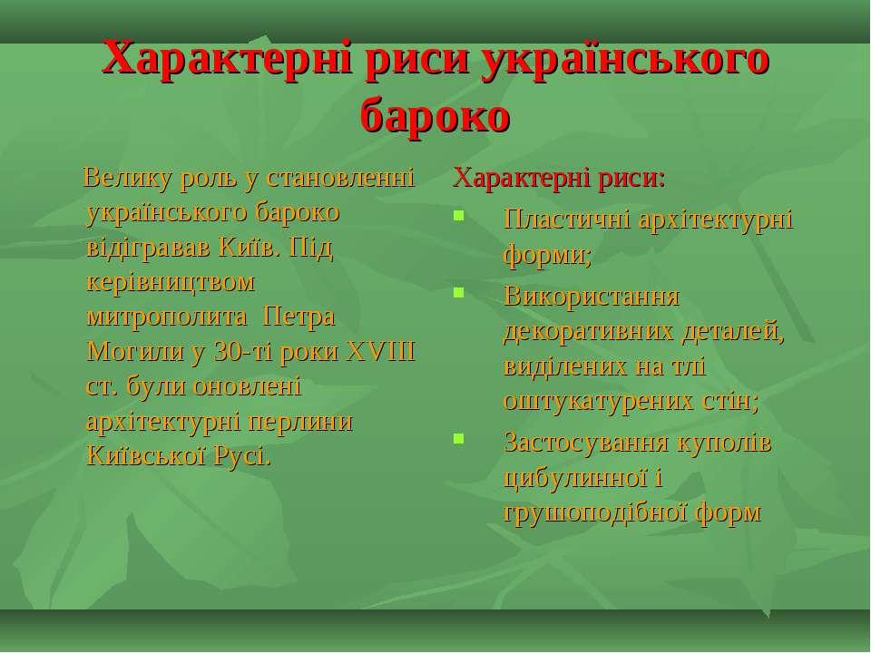Характерні риси українського бароко Велику роль у становленні українського ба...