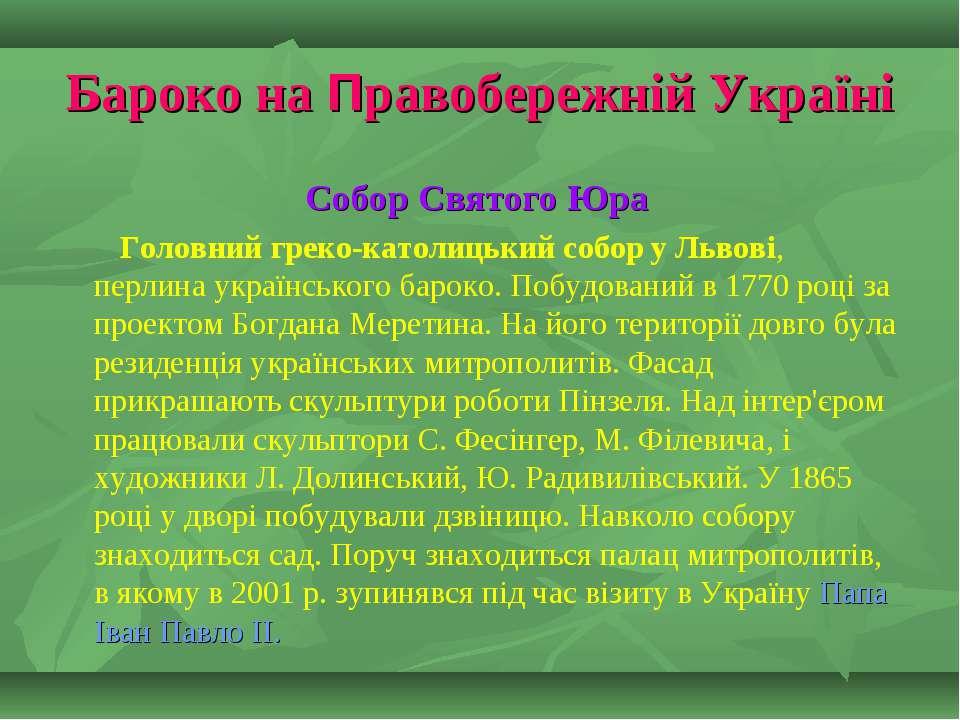 Бароко на Правобережній Україні Собор Святого Юра Головний греко-католицький ...