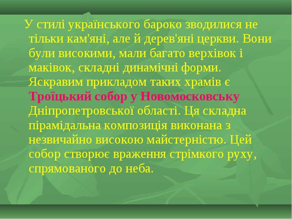 У стилі українського бароко зводилися не тільки кам'яні, але й дерев'яні церк...