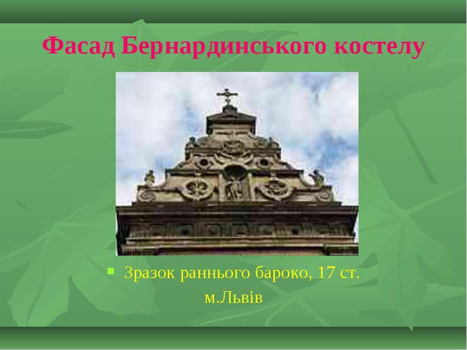 Фасад Бернардинського костелу Зразок раннього бароко, 17 ст. м.Львів